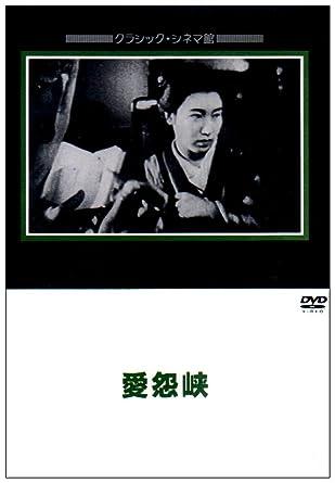 Amazon | 愛怨峡 [DVD] | 映画