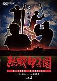 熱闘甲子園 最強伝説 Vol.5 -史上最強メンバーの全国制覇- [DVD]