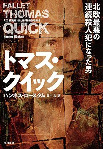 トマス・クイック‐北欧最悪の連続殺人犯になった男