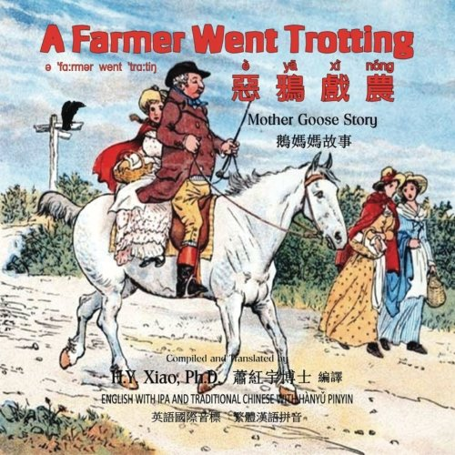 A Farmer Went Trotting (Traditional Chinese): 09 Hanyu Pinyin with IPA Paperback B&W (Mother Goose Nursery Rhymes) (Volume 11) (Chinese Edition) pdf