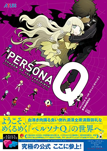 Persona Q Shadow of the Labyrinth Official Visual Materials (Atlus Famitsu) [Japanese Edition]