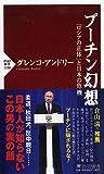 プーチン幻想 「ロシアの正体」と日本の危機 (PHP新書)