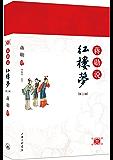 蒋勋说红楼梦(第3辑) (蒋勋私家讲堂)