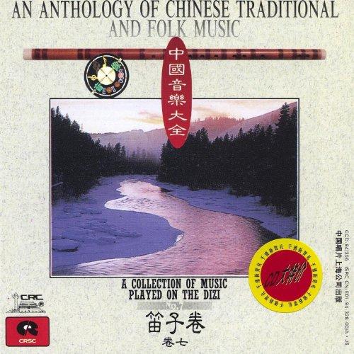 Music Chinese Folk (Anthology Of Chinese Traditional and Folk Music: Dizi Vol. 7)