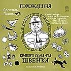 The Good Soldier Svejk Audiobook by Jaroslav Hasek Narrated by Alexey Bagdasarov