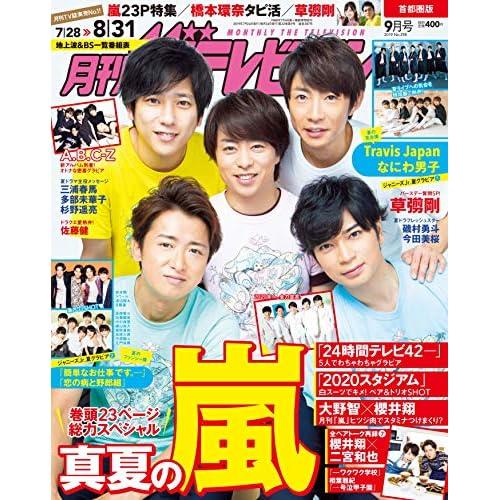 月刊ザテレビジョン 2019年9月号 表紙画像