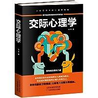 """交际心理学(89个交际法则,超全面的社交问题""""百科全书"""",高情商的相处之道,帮你克服社交恐惧症,轻松成为交际达人)"""