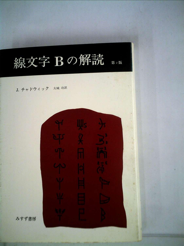 線文字Bの解読 (1962年) (人間と...