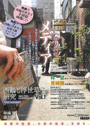 Saikaku to ukiyo-zōshi kenkyū. Vol. 1, sōryoku tokushū media pdf epub