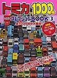 トミカ1000+コレクションBOOK(3) (げんき スーパーかんさつ絵本)