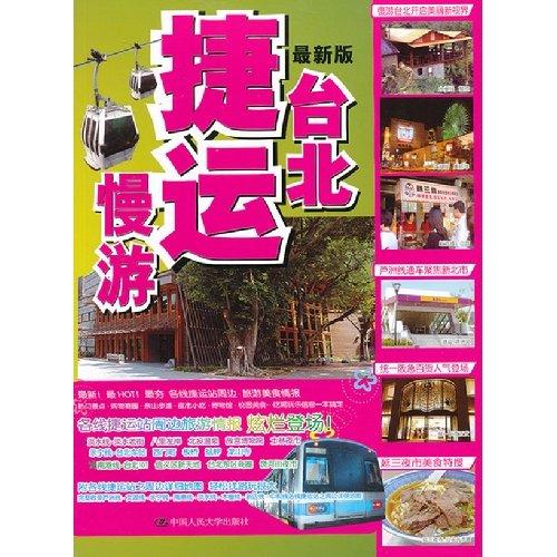 The latest version mass transit in Taipei slowly visits (Chinese edidion) Pinyin: zui xin ban tai bei jie yun man you