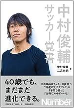 中村俊輔 サッカー覚書 単行本