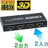 ELEVIEW HDMI 切替器 HDMI 分配器 2入力2出力 2画面 同時出力 3D/1080P フルHD対応 HDMI セレクター スプリッター スイッチャー PS3 / PS4 / Xbox/Wiiu / Switchなど対応 自動切り替え リモコン ACアダプタ 2x2