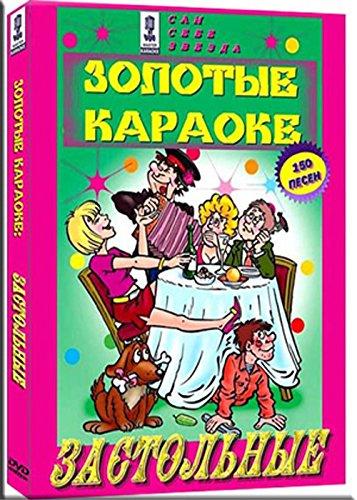 Russian Karaoke: Drinking Songs / Zolotye karaoke: Zastolnye (150 songs)