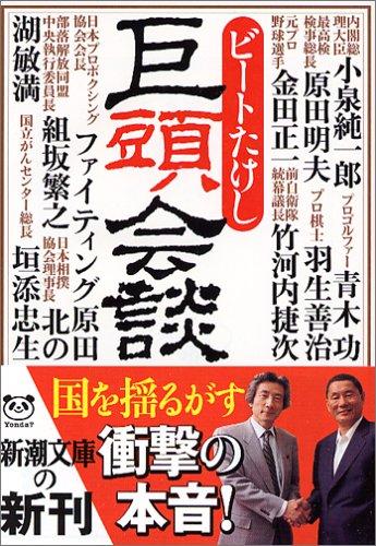 巨頭会談 (新潮文庫)