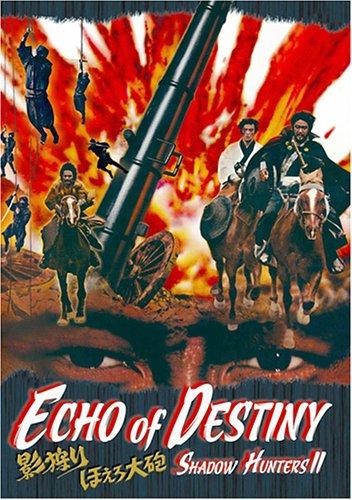Amazon.com: Echo of Destiny: Shadow Hunters II: Yûjirô ...