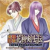 Character Song 4 by Bakumatsu Renka Karyu Kenshide (2007-11-27)