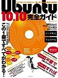 Ubuntu10.10完全ガイド (INFOREST MOOK PC・GIGA特別集中講座 408)