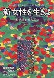 新女性を生きよ―日本の植民地と朝鮮戦争を生きた二代の女の物語 教科書に書かれなかった戦争・らいぶ