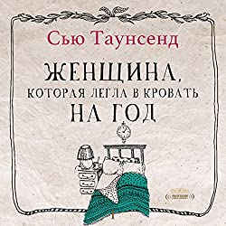 The Woman Who Went to Bed for a Year [Russian Edition]