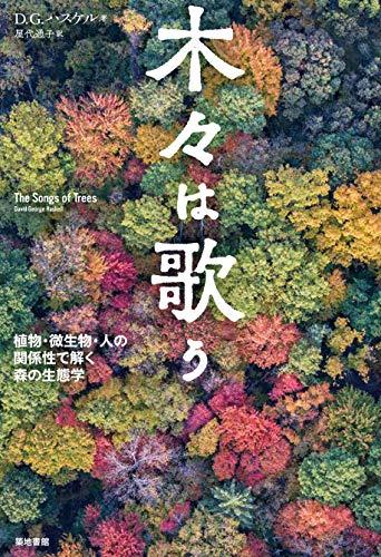木々は歌う-植物・微生物・人の関係性で解く森の生態学