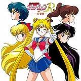 Animation Soundtrack (Music By Takanori Arisawa) - Pretty Guardian (Bishojo Senshi) Sailor Moon R Music Collection [Japan LTD CD] COCC-72266 by Animation Soundtrack (Music By Takanori Arisawa)