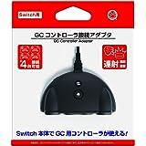 (Switch用)GCコントローラ接続アダプタ - Switch