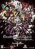 【予約特典あり】 Death end re;Quest Death end BOX (RPGツクール制作によるスペシャルPCゲーム『END QUEST』(CD-ROM)) (バッドエンド画集『Death end Note』~祁答院 慎氏解説付き~)