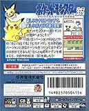 Pocket Monsters Gin (Pokemon Silver)