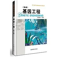 基因工程(第4版)