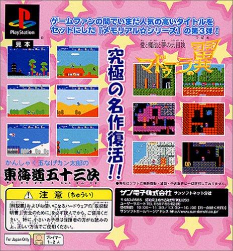Memorial Series Sunsoft Vol. 3: Madoola no Tsubasa & Toukaidou Gojuusan Tsugi [Japan Import]
