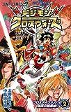 デジモンクロスウォーズ 2 (ジャンプコミックス)