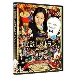 劇場版 怪談レストラン [DVD]