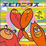 エビカニクス [CD]
