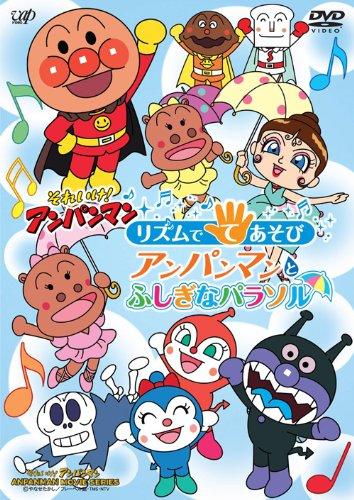 Animation - Soreike! Anpanman Rhythm De Teasobi Anpanman To Fushigi Na Parasol [Japan DVD] VPBE-13721