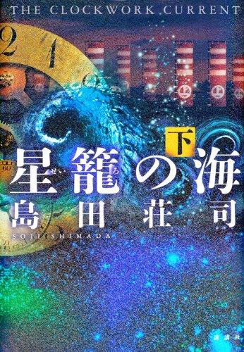 星籠の海 下