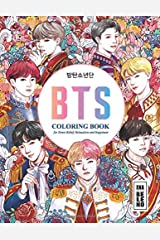 BTS Coloring Book for Stress Relief, Happiness and Relaxation: 방탄소년단 for ARMY and KPOP lovers Love Yourself Book 8.5 in by 11 in Size - Hand-drawn ... Jin, RM, JHope, Suga, Jimin, V, and Jungkook Paperback