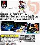 Umihara Kawase Jun: Second Edition (Xing Maruyasu Series) [Japan Import]