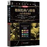 华章教育·计算机科学丛书·数据结构与抽象:Java语言描述(原书第4版)