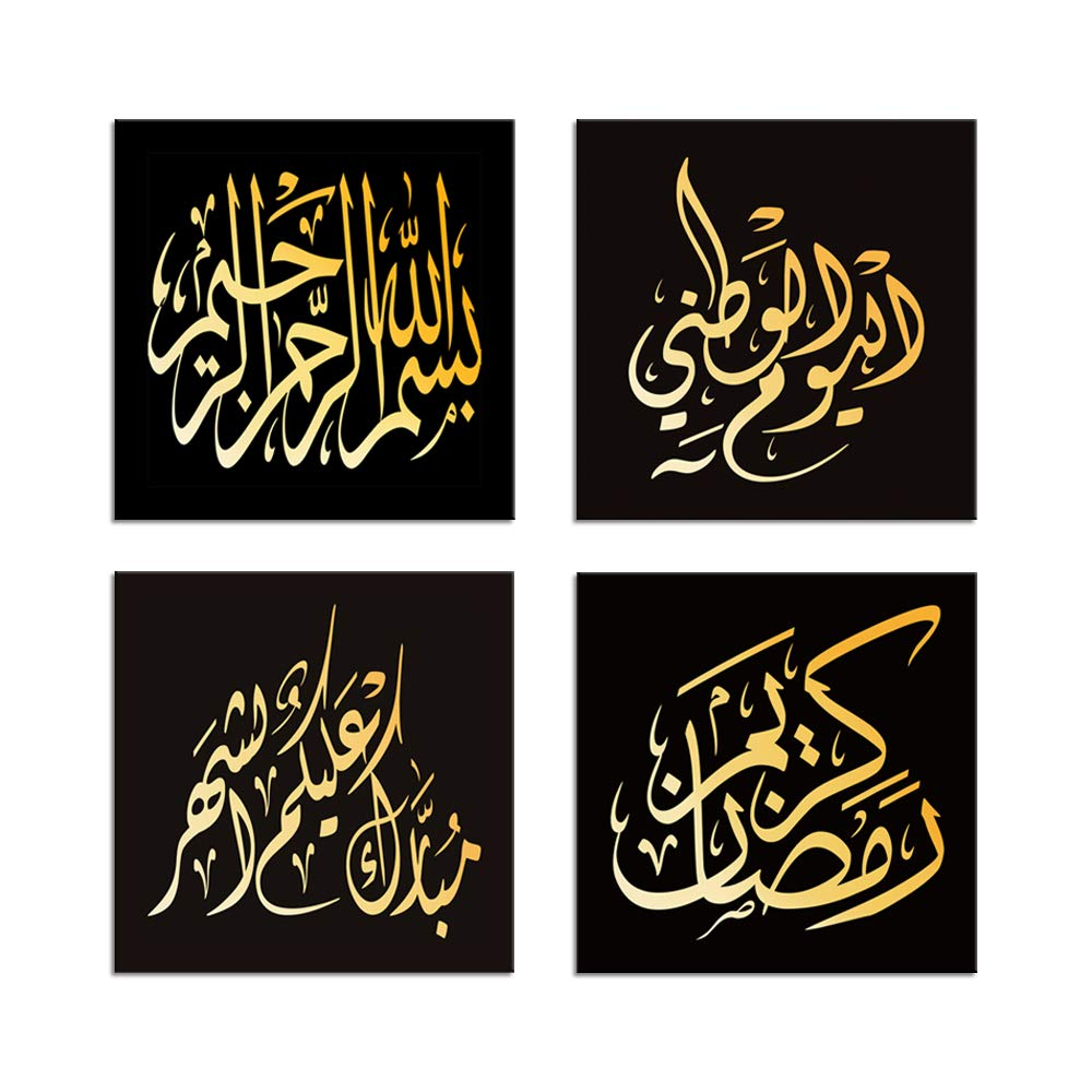 Large Size Islamic Wall Art Muslim Canvas Painting Printed Mecca Pictures 4 pieces Posters Home Decor Artwork Allah Arabic Calligraphy Arabic Framed Bedroom Living Room 12 x12 x4Pcs, Artwork-37