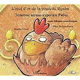 L'oeuf d'or de la poulette Ryaba : Bilingue russe-français