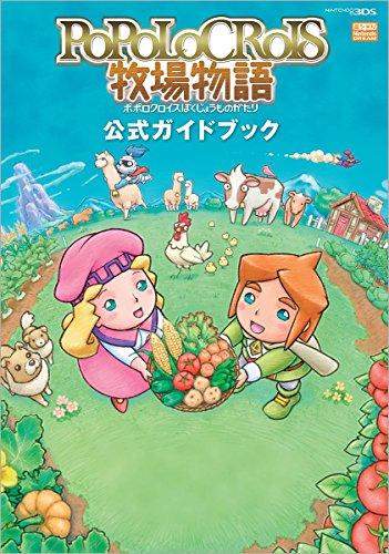 3DS ポポロクロイス牧場物語 公式ガイドブックの商品画像