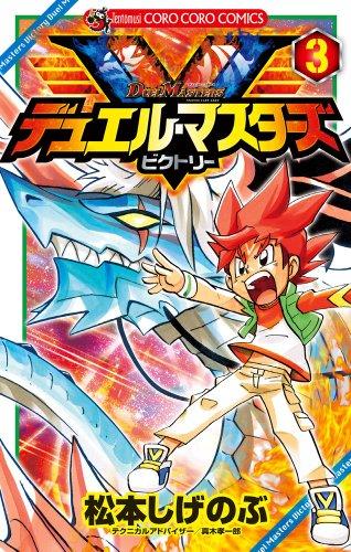 デュエル・マスターズ V(ビクトリー) 3 (てんとう虫コロコロコミックス)