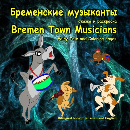 Fairy Tale Coloring Pages (Bremenskie muzykanty. Skazka i raskraska. Bremen Town Musicians. Fairy Tale and Coloring Pages: Bilingual Picture Book for Kids in Russian and English (Russian)
