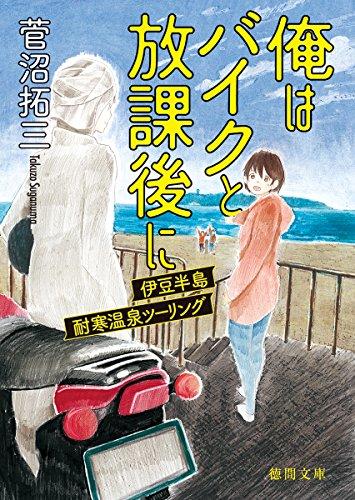 俺はバイクと放課後に: 伊豆半島耐寒温泉ツーリング (徳間文庫)