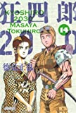 (20-37 and Shueisha Bunko) 2030 14 Kyoushirou (2011) ISBN: 4086192101 [Japanese Import]