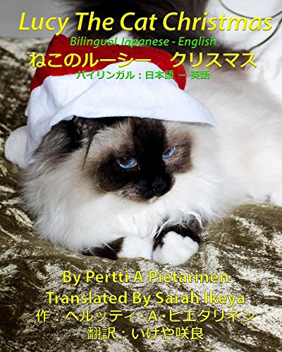 Lucy The Cat Christmas Bilingual Japanese - English: ねこのルーシー クリスマス: バイリンガル (Lucy The Cat Bilingual Japanese - English Book (Lucy Cat Tree)