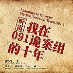 听雷:我在091诡案组的十年 1 - 聽雷:我在091詭案組的十年 1 [Listening to Thunder: My Ten Years on Team 091 1] (Audio Drama) | 庞晓峰 - 龐曉峰 - Pang Xiaofeng