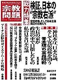 """宗教問題 16:検証、日本の""""宗教右派"""""""