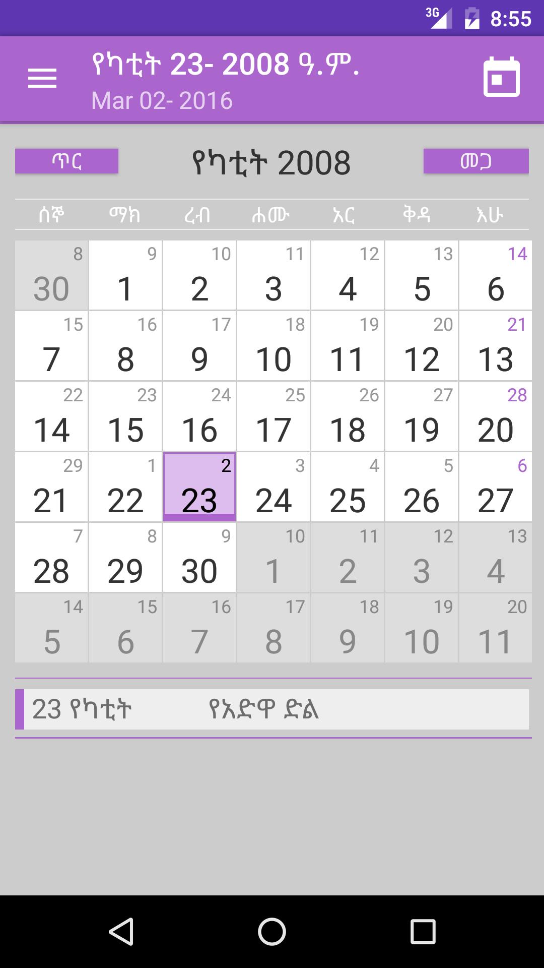 ethiopian calendar 1984
